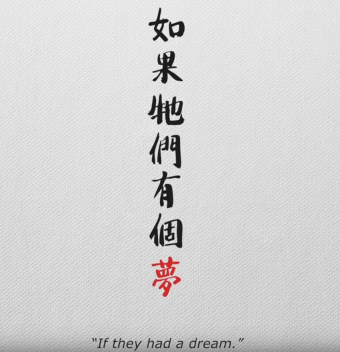 圖自YouTube 公益影片「如果牠們有個夢」