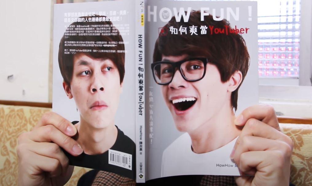 HowHow在2018年出版《How Fun如何爽當YouTuber》一書。(圖/翻攝自HowFun頻道)