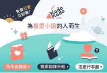 台灣角川全新小說連載平台「KadoKado 角角者」10/26起正式上線